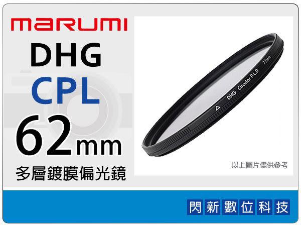 【0利率,免運費】送濾鏡袋+拭鏡布~Marumi DHG CPL 62mm 多層鍍膜 偏光鏡(薄框)(62,彩宣公司貨)
