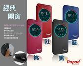 Dapad Asus ZenFone 3 (ZE520KL)  經典開窗側掀式皮套