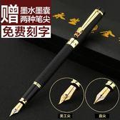 鋼筆 永生美工鋼筆金屬8006 彎頭彎尖學生硬筆書法筆成人練字簽字辦公筆禮盒裝