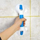浴室扶手強力吸盤安全扶手免打孔浴室衛浴缸兒童老人防滑把手玻璃拉手樓梯igo 韓流時裳