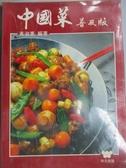 【書寶二手書T4/餐飲_ZKC】中國菜普及版_黃淑惠