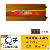 車載家用逆變器12v24v48v60v轉220v大功率汽車升壓電源轉換變壓器 城市科技DF