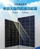 全套太陽能發電板系統12v太陽能電池板100w瓦監控24伏家用充電瓶 YXS 莫妮卡