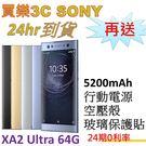 SONY XA2 Ultra 手機,送 5200mAh行動電源+空壓殼+玻璃保護貼,24期0利率,聯強代理 SONY H4233