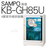 SAMPO 聲寶四層紫外線烘碗機 KB-GH85U