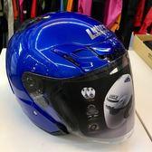 Lubro安全帽,AIR TECH,素色/藍