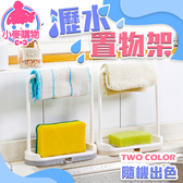 ✿現貨 快速出貨✿【小麥購物】瀝水置物架 廚房收納架 肥皂收納架 置物架 瀝水【G195】