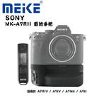 【EC數位】MEIKE 美科 MK-A7R IV Pro Sony 電池手柄 A7IV 手把 A9II A7M4 A7R4