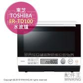 日本代購 空運 2019新款 TOSHIBA 東芝 ER-TD100 過熱水蒸氣 水波爐 石窯 蒸氣烤箱 30L