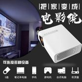 投影機 手機家用投影儀小型高清微型迷你無線wifi宿舍投影機1080p家庭影院電腦手機投影 MKS小宅女