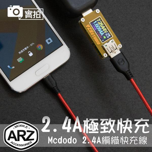 2.4A編織快充線 iPhone Type-C Micro USB 充電線 X i8 Plus R11s S9+ U11+ XZP XZ1 短版傳輸線 ARZ