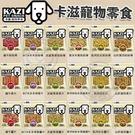 四個工作天出貨除了缺貨》台灣製kazi卡滋 嚴選寵物零食 狗零食 19種口味 純肉