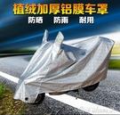 車罩 機車車衣踏板機車車罩防雨水愛瑪雅迪新日大龜王小龜王防曬套 【新年優惠】