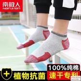 南極人襪子男100%純棉短襪抗菌防臭吸濕排汗男襪運動男襪DB 怦然心動