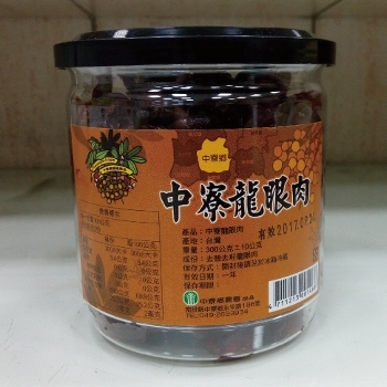 中寮龍眼肉300g