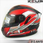 瑞獅 ZEUS 全罩 安全帽 23番 ZS-813 AN19 消光黑紅 ZS 813 超輕量 旅跑雙鏡機能帽 內襯全可拆