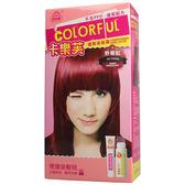【美吾髮】卡樂芙優質染髮霜-野莓紅