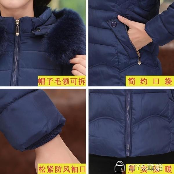 洋氣媽媽裝冬裝加厚保暖棉襖40歲50中老女棉服外套短款棉衣顯瘦 ciyo黛雅