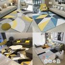 ins北歐地毯客廳簡約現代茶幾毯臥室地墊大面積【奇趣小屋】