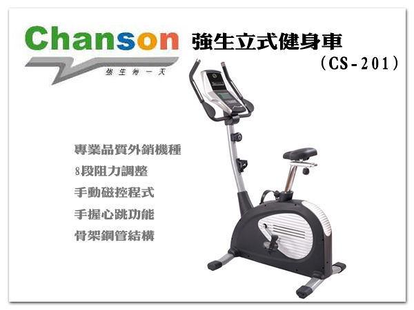 【1313健康館】【詢問再折扣】Chanson 強生立式健身車(CS-201)