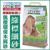 《48HR快速出貨》*KING*【宅配3包免運組】凱優CAT S BEST 木屑 綠標細砂10L