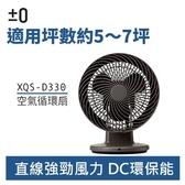 ±0 正負零 XQS-D330 桌上型 循環扇 深咖啡色