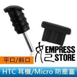 【妃航】實用/任選 兩個一組 Android 手機 斜口/平口 防塵塞/耳機塞 充電孔/耳機孔 HTC/三星/Sony
