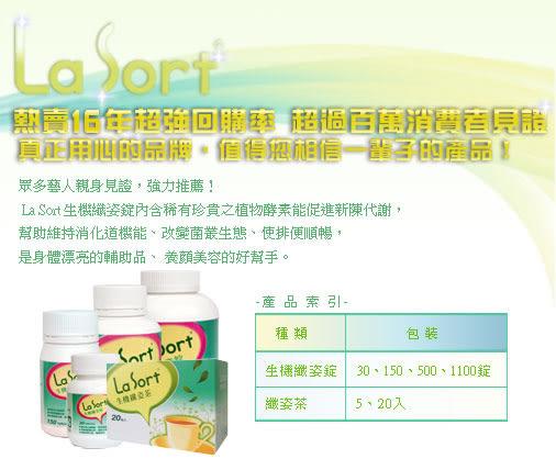 La Sort  【超值組合】生機纖姿錠1100錠X3瓶