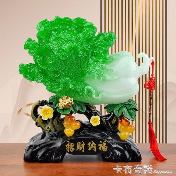 新中式招財玉白菜百財如意客廳電視櫃酒櫃家居裝飾品擺件高檔禮品 卡布奇诺