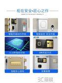 保險櫃家用小型指紋遠程監控55CM隱形入牆密碼防盜電子可手機聯網 3C優購HM