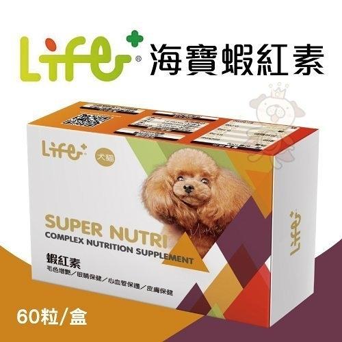 『寵喵樂旗艦店』Life+《海寶蝦紅素》60粒/盒 提高寵物的健康並提供充分的營養