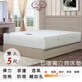 床墊【UHO】卡莉絲名床-范特絲英式四代加厚 5尺雙人獨立筒床墊