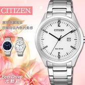 【公司貨保固】CITIZEN EW2450-84A 光動能女錶