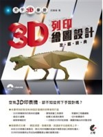 二手書博民逛書店 《天下3D學院:3D列印繪圖設計攻略寶典》 R2Y ISBN:9789863751526│呂瑞城