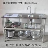 304不銹鋼水槽 家用商用廚房洗菜盆洗碗池陽台單槽雙槽帶支架平台 HM 范思蓮恩