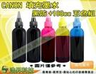 CANON 100cc 黑色防水 五色 填充墨水組 連續供墨專用 IINC19