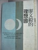 【書寶二手書T9/傳記_JGW】廖文毅的理想國_陳慶立