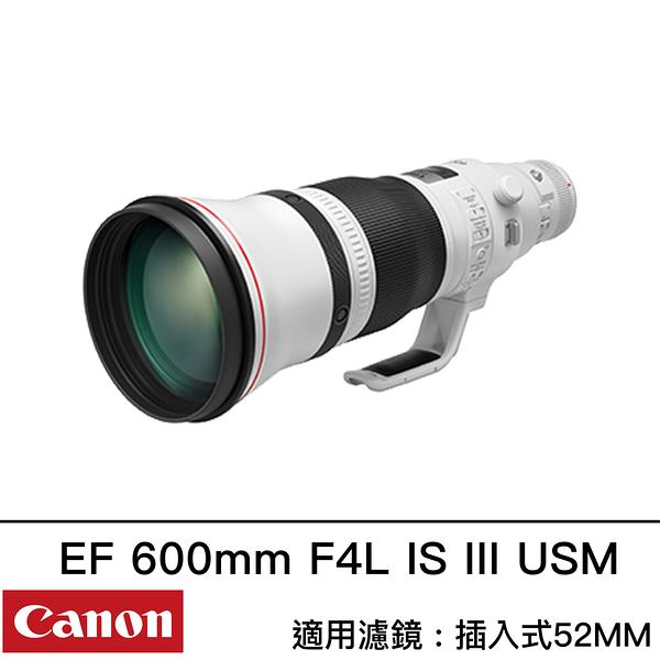 Canon EF 600mm F4L IS III USM 三代600砲 台灣佳能公司貨 德寶光學