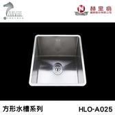 《赫里翁》HLO-A025 方形水槽 MIT歐化不銹鋼 廚房水槽