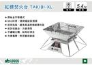   MyRack   日本LOGOS 紅標焚火台 焚營火TAKIBI-XL BBQ 烤肉架 燒烤 No.81064161