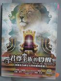 【書寶二手書T4/宗教_ZKR】君尊皇族的覺醒_比爾‧強生