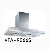 【歐雅系統家具廚具】豪山 HOSUN VTA-9066S 歐式T字型油煙機(已除役停產)