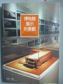 【書寶二手書T1/大學藝術傳播_ZJE】博物館展示的景觀_王嵩山、歐陽盛芝