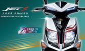 【回饋全聯禮券3000】SYM三陽機車 JET S 125 (七期)雙碟 ABS版 2020新車