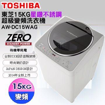 ★24期0利率★ TOSHIBA 東芝 15公斤 星鑽不銹鋼SDD變頻洗衣機 AW-DC15WAG ★2014年新機上市!