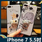 iPhone 7 Plus 5.5吋 動物園浮雕保護套 軟殼 可愛大象 長頸鹿 立體塗鴉 附指環扣 支架 手機套 手機殼
