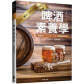 啤酒素養學:原料、釀造、品飲的享樂指南