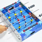 桌上足球機桌式足球臺 兒童迷你小型桌面游戲親子互動玩具 igo 全館免運