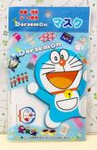 【震撼精品百貨】Doraemon_哆啦A夢~小叮噹日本棉布抗菌口罩-大頭#83962
