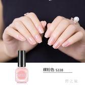 指甲油   裸色 無毒持久不可剝防水不掉色透明韓版簡約小清新肉粉色 KB9741【野之旅】